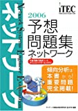 2006 ネットワーク 予想問題集 (情報処理技術者試験対策書)