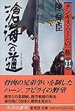 チンギス・ハーンの一族〈3〉滄海への道 (集英社文庫)
