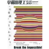 早稲田理工プラス2013 (アサヒオリジナル)