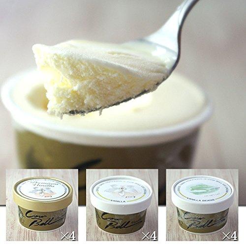カウベル『北海道 十勝 カウベルアイスクリーム バニラ食べ比べセット』