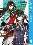 活撃 刀剣乱舞 5 (ジャンプコミックスDIGITAL)