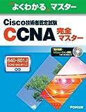 よくわかるマスター Cisco技術者認定試験CCNA完全マスター—640‐801J(ICND640‐811J)対応
