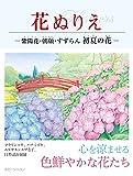 花ぬりえ 紫陽花、朝顔、すずらん 初夏の花