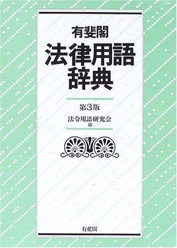 有斐閣 法律用語辞典の詳細を見る