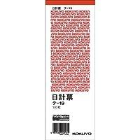 コクヨ 日計表 赤刷り 別寸タテ型 100枚×20冊