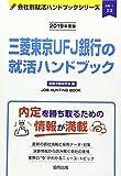三菱東京UFJ銀行の就活ハンドブック 2019年度版 (JOB HUNTING BOOK 会社別就活ハンドブックシリ)