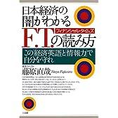 日本経済の「闇」がわかるF.T.(フィナンシャル・タイムズ)の読み方―この「経済英語」と「情報力」で自分を守れ