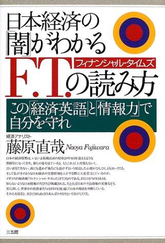 日本経済の「闇」がわかるF.T.(フィナンシャル・タイムズ)の読み方―この「経済英語」と「情報力」で自分を守れの詳細を見る