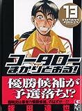 コータローまかりとおる!(13) (講談社漫画文庫)