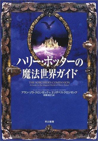 ハリー・ポッターの魔法世界ガイドの詳細を見る