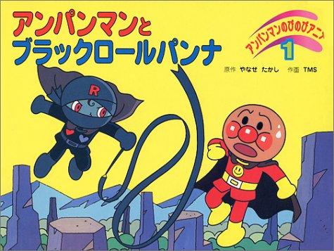 アンパンマンとブラックロールパンナ (アンパンマンのびのびアニメ)