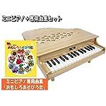 カワイ ミニピアノ 木目 木製 P-32 おもしろあそびうた曲集セット 1113 どれみふぁシール付 KAWAI