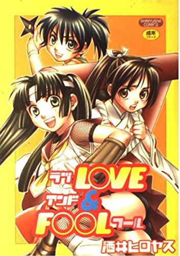Love & fool (晋遊舎コミックス)の詳細を見る