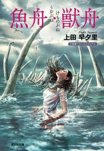 魚舟・獣舟 (光文社文庫)の詳細を見る