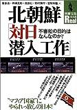 北朝鮮「対日潜入工作」—不審船の目的はなんなのか? (別冊宝島Real (038))
