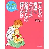 0~4歳ことばと心を豊かに育てる 子どもの発達に合わせた お母さんの語りかけ