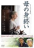 母の身終い[DVD]