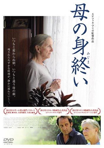 母の身終い [DVD]の詳細を見る