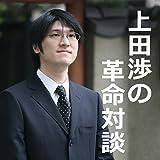 上田渉の革命対談第6回 佐藤可士和×上田渉「デザイン革命」