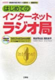 はじめてのインターネットラジオ局 (I・O BOOKS)
