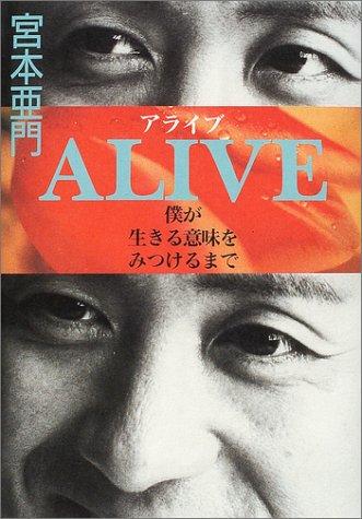 ALIVE―僕が生きる意味をみつけるまで