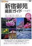 新宿御苑撮影ガイド—花と風景の12ヵ月 (ニューズムック—旅・写真ガイドムック)