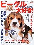 ビーグル大好き!―お待たせ。やんちゃビーグルのおでましだ! (Seibido mook―Dog world) 画像