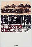 強襲部隊―米最強スペシャル・フォースの戦闘記録