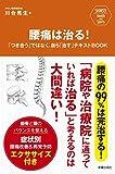 SHINSEI Health and Sports 腰痛は治る!