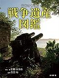 平和を考える 戦争遺産図鑑 (ヘイワヲカンガエルセンソウイサンズカン)