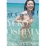 脱ぎやがれ! 大島優子写真集(通常版)特大ポスター付き(全3種のうち1枚封入)