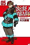 炎炎ノ消防隊(5) (週刊少年マガジンコミックス)