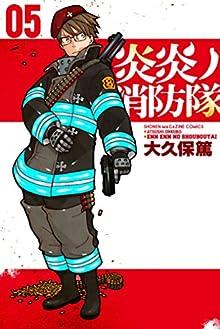 [大久保篤] 炎炎ノ消防隊 第01-05巻