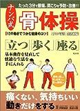 ナンバ式骨体操 ?身体に優しい古の日本人の動きを習得する