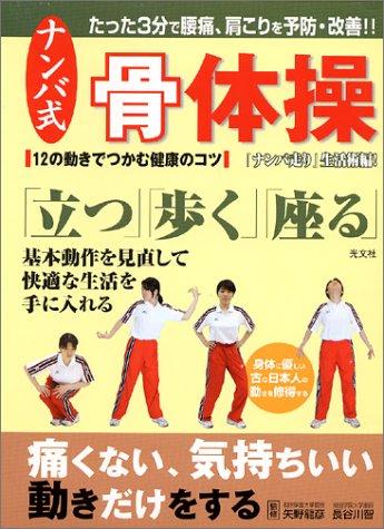 ナンバ式骨体操 -身体に優しい古の日本人の動きを習得するの詳細を見る