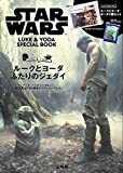STAR WARS LUKE & YODA SPECIAL BOOK (バラエティ)