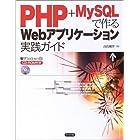 PHP+MySQLで作るWebアプリケーション実践ガイド