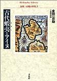 古代蝦夷とアイヌ―金田一京助の世界〈2〉 (平凡社ライブラリー) 画像