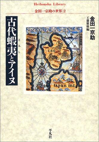 古代蝦夷とアイヌ―金田一京助の世界〈2〉 (平凡社ライブラリー)の詳細を見る