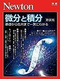 Newton別冊『微分と積分 新装版』 画像