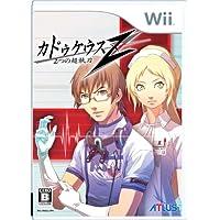 カドゥケウスZ 2つの超執刀 - Wii
