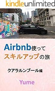 Airbnb使ってスキルアップの旅 クアラルンプール編