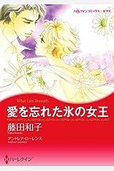 愛を忘れた氷の女王 (ハーレクインコミックス) Kindle版