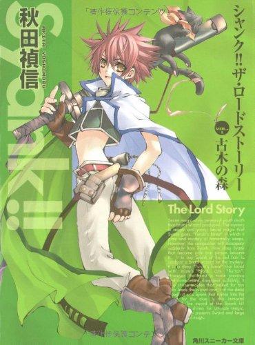 シャンク!!ザ・ロードストーリー VOL.1 古木の森 (角川スニーカー文庫)の詳細を見る