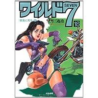 ワイルド7 (18) 朝食に死を編 (ぶんか社コミック文庫)