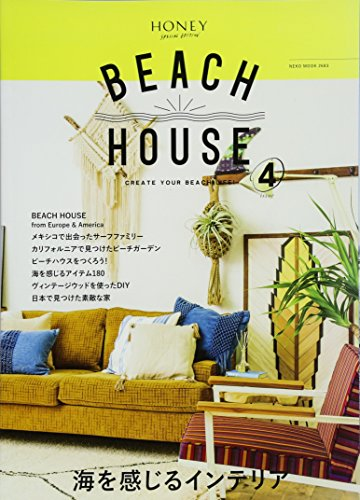 RoomClip商品情報 - BEACH HOUSE issue 4 (NEKO MOOK)