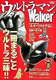 ウルトラマンWalker  62484‐75 (カドカワムック 471)