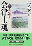 会津士魂 11 北越戦争 (集英社文庫)