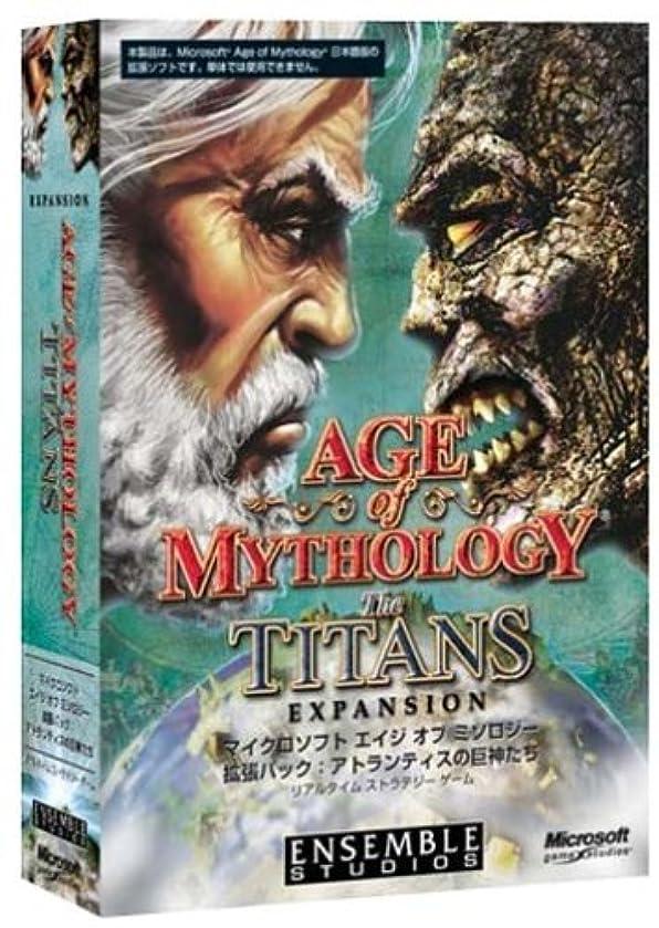 君主西部難破船Age of Mythology 拡張パック:アトランティスの巨神たち
