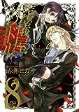 葬儀屋リドル(8)(完) (ガンガンコミックスONLINE)